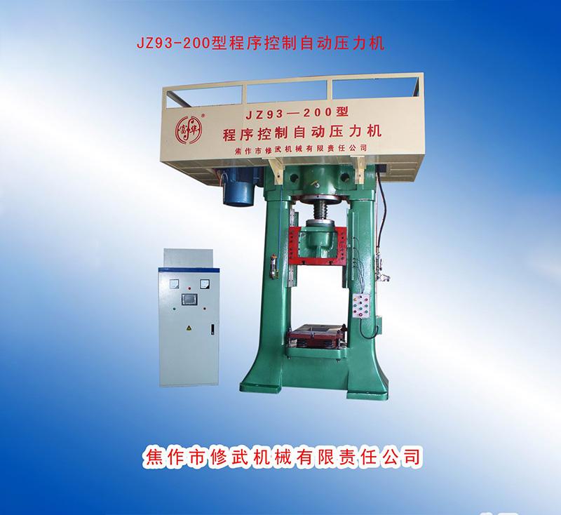 JZ93-200型电动螺旋天博国际娱网